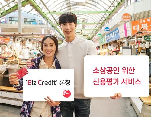 '소상공인 대출 더 쉽게'…비씨카드, 신용평가 제공