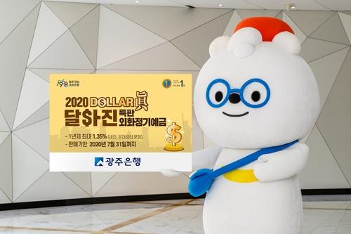 광주은행, 외화정기예금 '2020달라진' 특판