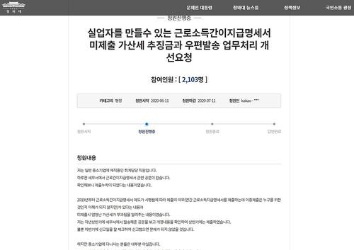 """""""중기 급여담당자들, 가산세 '폭탄' 예고에 무더기 실직위기"""""""