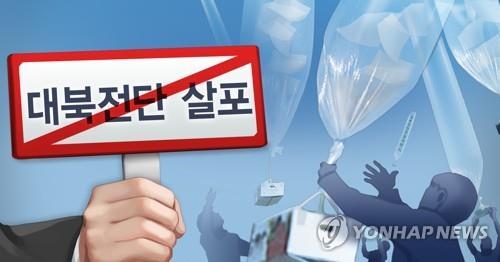 """자유북한운동연합 """"25일 전후 바람 맞으면 언제든 전단 살포"""""""