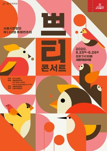 [문화소식] 서울시향, 22일 '온라인 스테이지' 공개