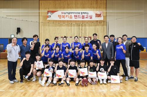 SK 슈가글라이더즈, 행복키움 핸드볼교실 개최