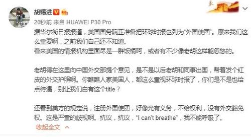 """미, 중국 언론 4곳 외국사절단에 추가지정…중 """"반격할 것""""(종합)"""
