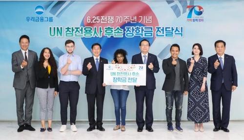 6·25사업추진위·우리금융그룹, 유엔 참전용사 후손에 장학금