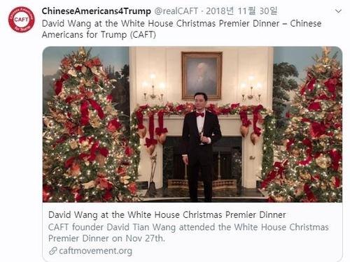 """WSJ """"중국 정부 연계 후원자들, 거액 내고 트럼프·공화당 접근"""""""
