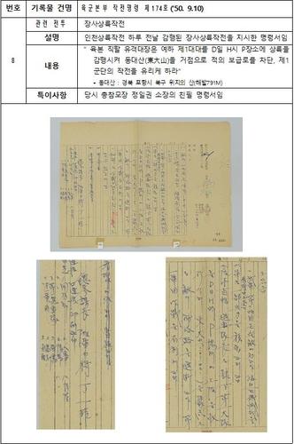 백마고지·다부동 전투 등 6·25전쟁 작전명령서 복원·공개