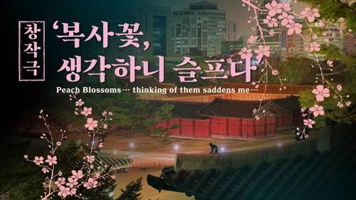 4대 궁궐 밤풍경 사진, 온라인 공개 1주만에 조회수 32만