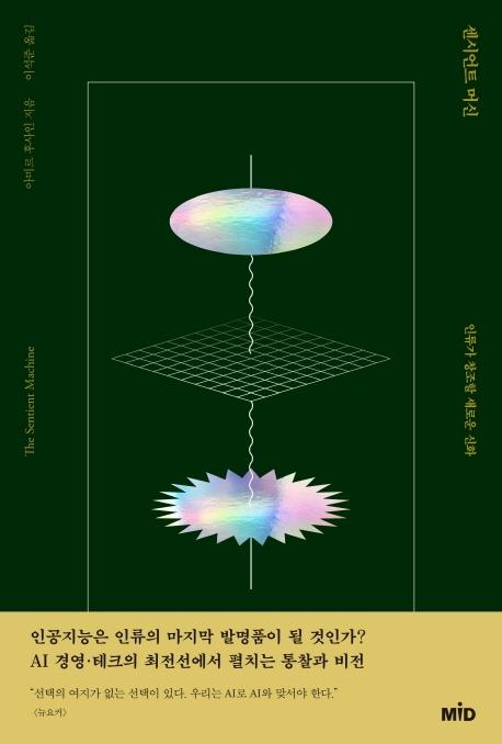 [신간] 신과 로봇·센시언트 머신