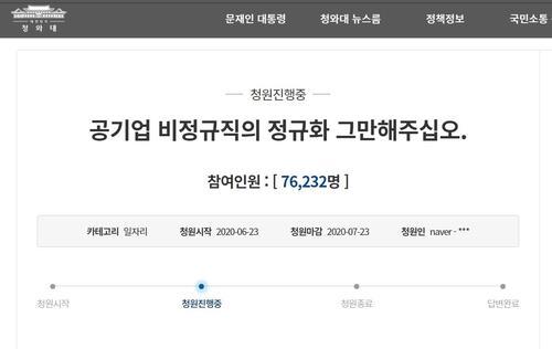 [팩트체크] 인천공항 '정규직 전환'으로 취준생 피해?