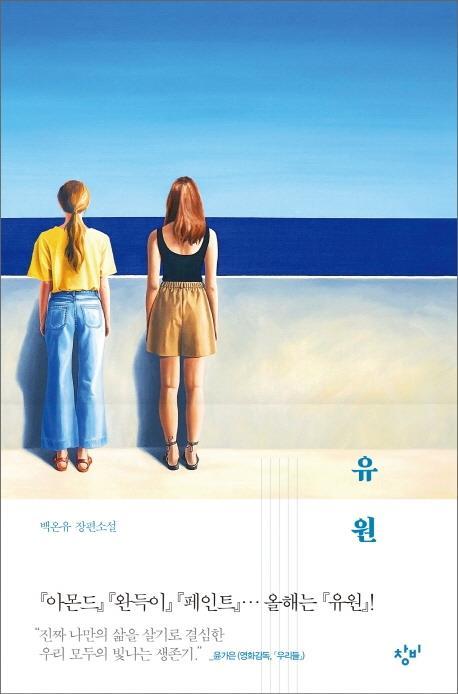 [청소년신간] 유원