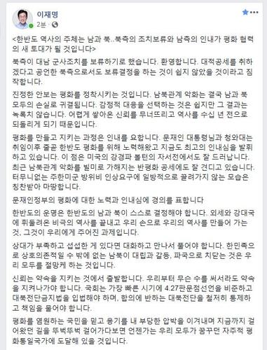 """이재명 """"북측 대남 군사조치 보류 환영…평화협력 새토대 될 것"""""""