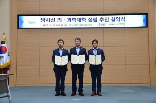 부산시·부경대 방사선 의·과학대학 공동유치 협약