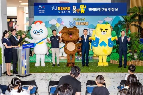 광주은행, 캐릭터 'KJBEARS' 출시…첫걸음 축하