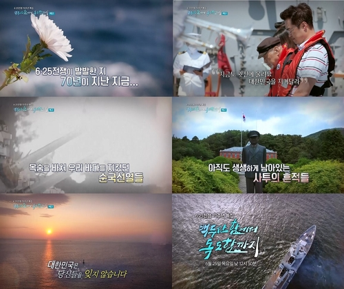MBC, 6·25 특집 다큐 '백두산함에서 독도함까지' 방송