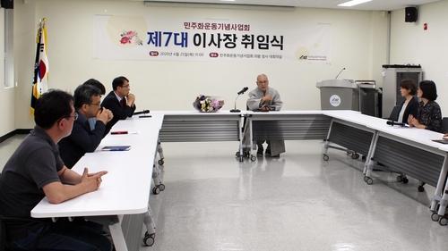 민주화운동기념사업회 제7대 이사장에 지선 스님 재임명