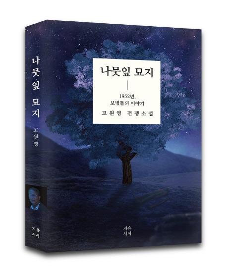 [신간] 나뭇잎 묘지