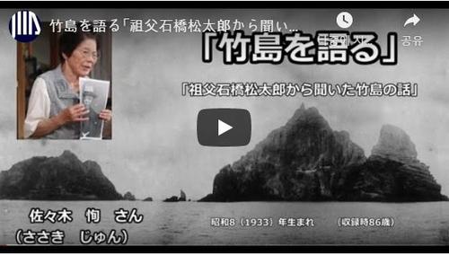 """日연구소 """"1905년 이전 일본인 독도서 어업"""" 동영상 공개"""