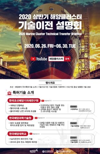 부산 해양클러스터서 조선·해양분야 기술설명회