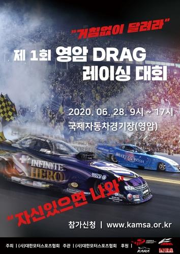 영암 국제 자동차 경주장서 28일 드래그레이싱 개최