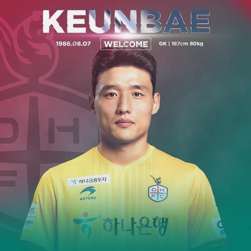 '골키퍼 부상 공백' K리그2 대전, 성남서 김근배 임대영입