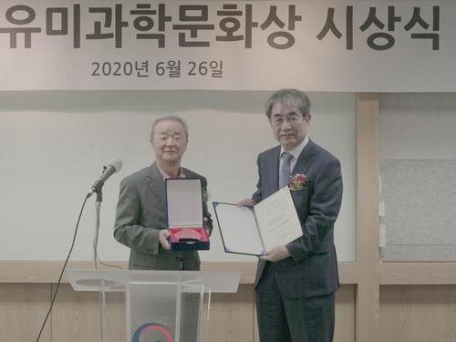 이덕환 서강대 명예교수, 유미과학문화상 수상