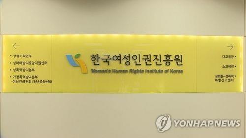 """여성인권진흥원장 채용 부당관여 의혹…""""지인 채용 직접심사"""""""