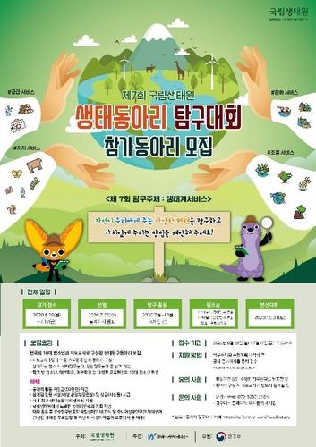 '청소년 생태 탐구 지원한다'…탐구대회 참가할 동아리 모집