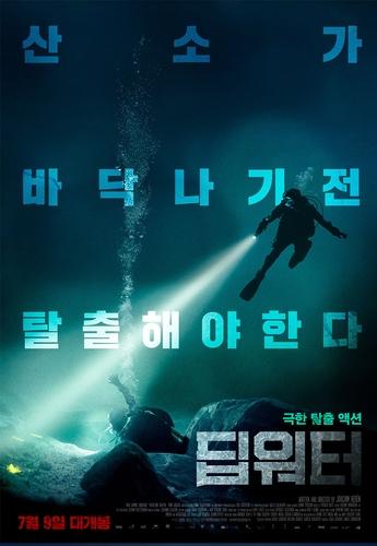 바닷속에 갇힌 동생을 구출하라…영화 '딥워터'