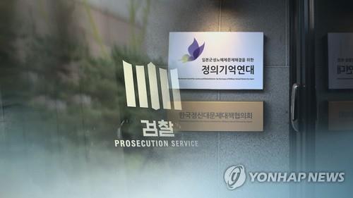 검찰, '정의연 의혹' 관련 참고인 줄소환…윤미향은 시기 저울질