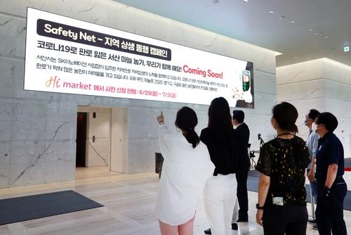 SK이노베이션, 서산 육쪽마늘 농가 판매 돕는다