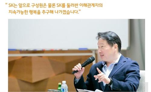 """최태원 """"사회안전망 위협…기존과 다른 수준의 노력 필요""""(종합)"""