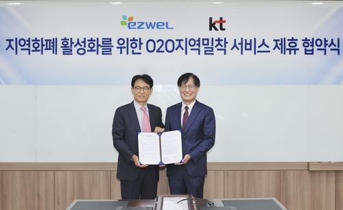 KT, 지역화폐 온라인몰 플랫폼 개발…이지웰과 사업협력