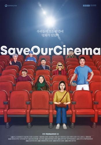 #SaveOurCinema…7월에는 독립예술영화관으로