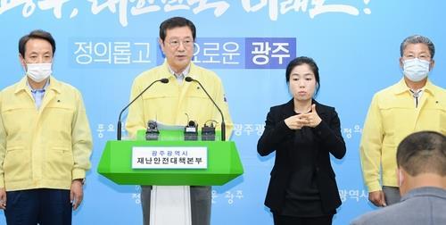 자매 감염·광륵사 전파…광주 코로나19 '2차 유행' 우려