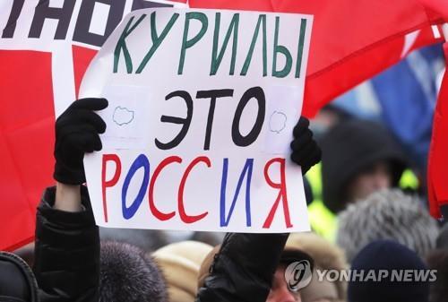 """사할린 주지사 """"쿠릴 지역 탐사 활동, 러시아의 당연한 권리"""""""