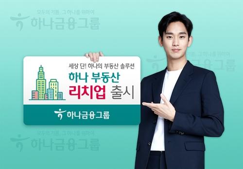 하나금융, 종합부동산서비스 '부동산 리치업' 출시