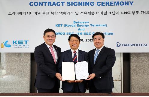 대우건설-SK건설, 3천243억원에 울산 북항 LNG터미널 공사 수주