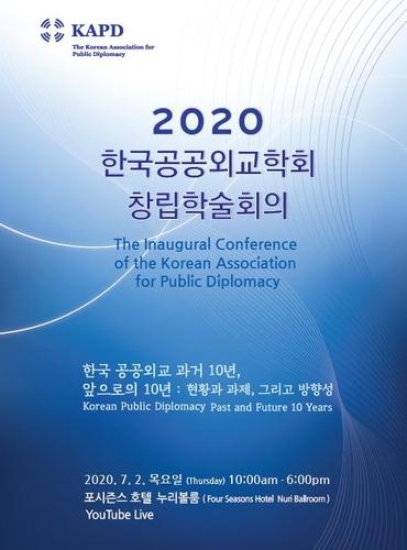 한국공공외교학회 창립…내달 2일 첫 학술회의