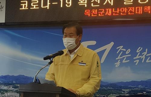"""김재종 옥천군수 """"대전방문 자제해 달라"""""""