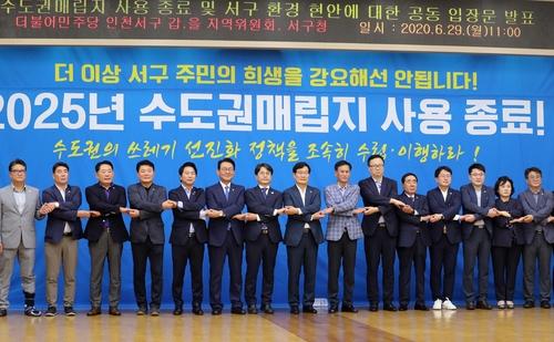 """인천 서구청·지역 국회의원 """"수도권매립지 2025년 종료해야"""""""