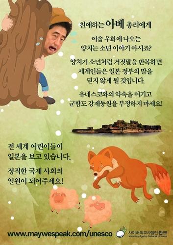 반크 '아베 총리는 이솝우화 양치기 소년' 패러디 포스터 배포