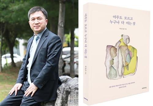 '아무도 모르고 누구나 다 아는것'…박천권 전북도협력관 에세이