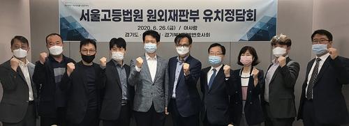 의정부시, 서울고법 원외재판부 유치 온라인 서명운동