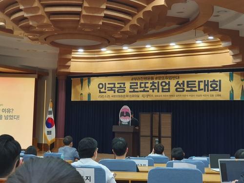 """""""떨어지고 펑펑 울어""""…인국공 성토대회 연 통합당"""