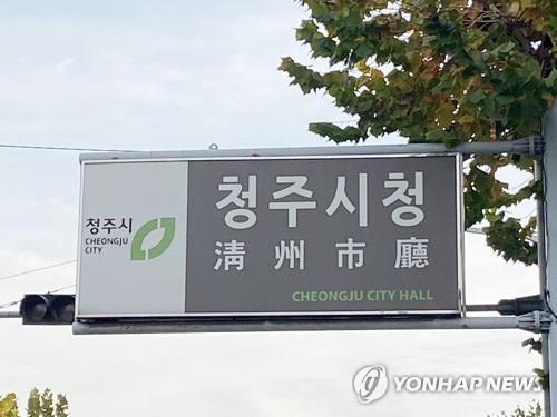 '2년 표류' 청주 국사산업단지 대흥종합건설 등이 개발 맡는다