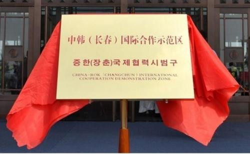 중국 창춘서 '한중 산업단지' 협력시범구 현판식 열려