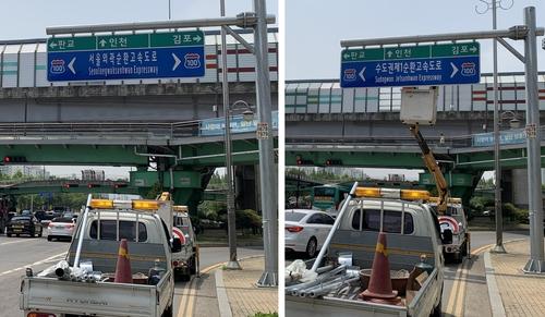 새이름 '수도권제1순환선' 표지판 교체 한창…8월까지 완료