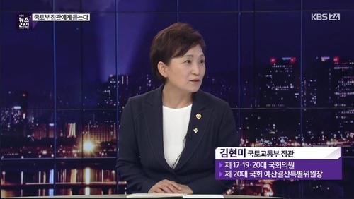 """김현미 """"부동산 시장 안정 위해 세제 강화·환수장치 필요"""""""