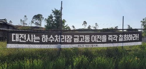 """청주시의원 """"현도주민 피해…대전하수처리장 이전 안 돼"""""""