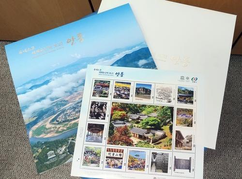 유네스코 세계유산 알린다…안동시 홍보 우표 발행